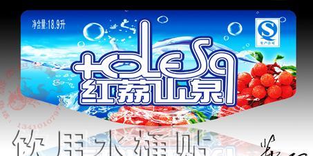 供应广东最大的矿泉水桶贴标签印刷商