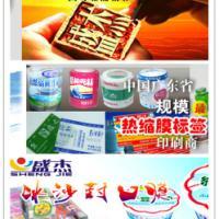 供应饮料瓶热缩膜标签