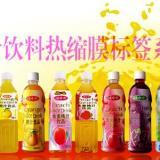 供应广东最便宜的饮料果汁热收缩标签
