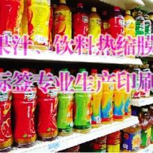 供应PVC收缩膜矿泉水饮料标签