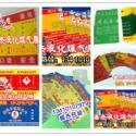 供应最低价格的煤气膜标签印刷制造商
