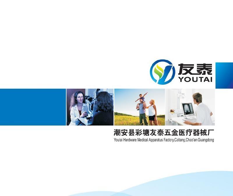 潮安县彩塘友泰五金器械厂
