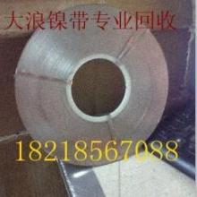 废镍带专业回收