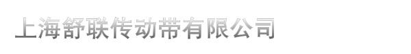 上海舒联传动带有限公司