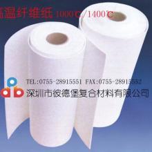供应广东陶瓷纤维纸生产厂家,中山陶瓷纤维纸生产厂家,东莞陶瓷纤维纸生产厂家,惠州陶瓷纤维纸生产厂家图片