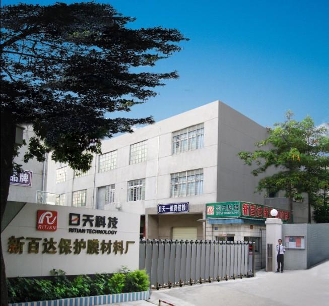 深圳市新百达保护膜材料厂
