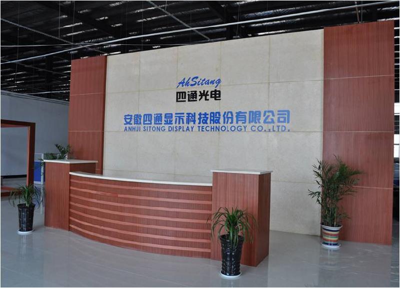 四通光电显示科技股份有限公司图片