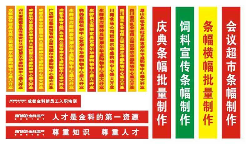 供应年底总结会条幅公司年终大会横幅制作广州