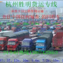 供应湖南衡阳专线《富阳到衡阳货运公司¥富阳到衡阳物流公司》图片