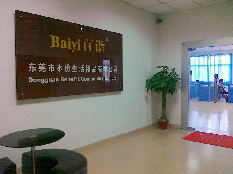 东莞市本份生活用品有限责任公司