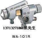 供应日本原装岩田WA-101R-05P自动丸吹喷漆枪