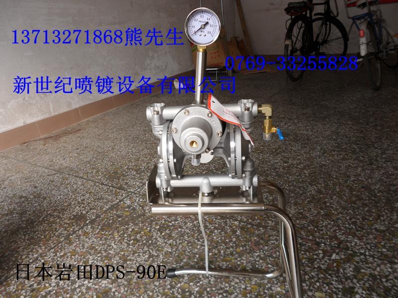 东莞、深圳、广州、惠州供应日本岩田DPS-90E油泵黄金7月有好礼