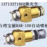 供应台湾宝丽自动喷枪RAR-100