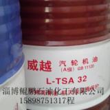 供应长城TSA46#汽轮机油
