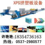 挤塑板机械设备_挤塑板价格_挤塑板生产厂家