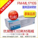 供应常熟FM-ML1710s蓝装  富美硒鼓191元