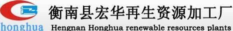 湖南省衡南县宏华再生资源加工厂