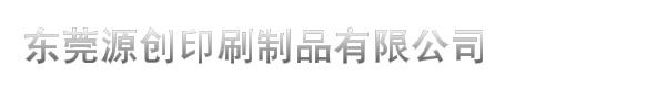 东莞源创印刷制品有限公司