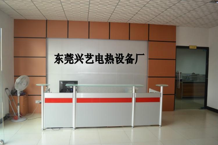 东莞兴艺电热厂简介