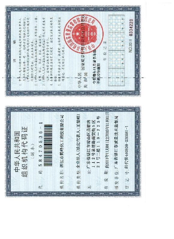 湛江市腾峰化工科技有限公司业务部