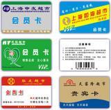 大连会员卡制作图片/大连会员卡制作样板图 (1)