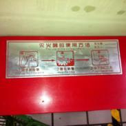 沈阳消防维保公司图片