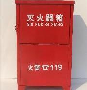 灭火器箱消火栓箱消防箱系列图片