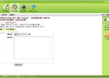 湖北连锁会员管理软件/连锁系统图片