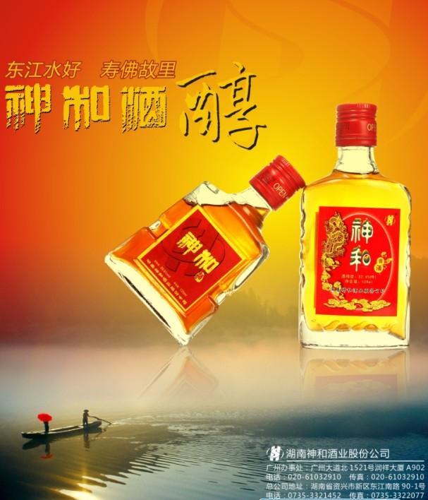 湖南神和酒业股份公司