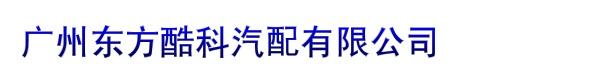 广州东方酷科汽配有限公司