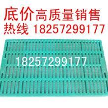 供应塑料漏粪板(300700)兽用器械