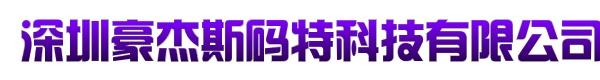 深圳豪杰斯码特科技有限公司