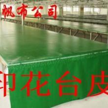 供应印花台皮布-绿色印花台皮-印花台板胶