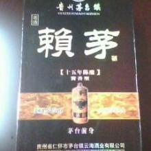 供应贵州赖茅酒价格查询,贵州赖茅酒总经销,贵州赖茅酒批发价图片