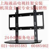 供应徐汇液晶电视挂架安装移机