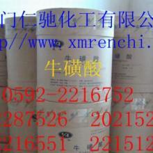 供应牛磺酸国内生产商批发牛磺酸价格,牛磺酸那里的好批发