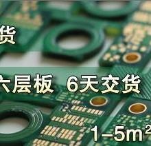 供应北京中小批量PCB电路板厂