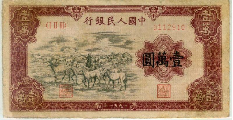 1949的人民币图片 1949的人民币样板图 1949的人民币 上海小沈纸币