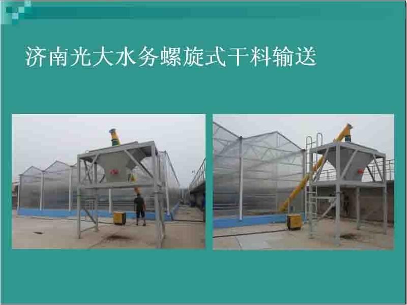 节能新能源污泥处理设备