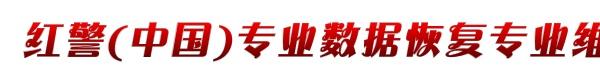 红警(中国)专业数据恢复专业维修客服中心