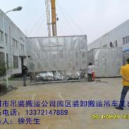 苏州唯亭吊装搬运公司13372147889图片
