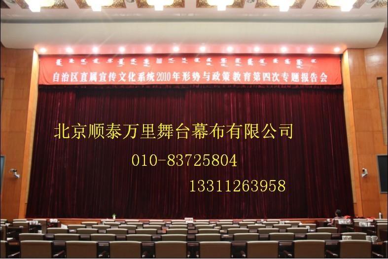 供应顺泰万里牌枣红色大幕 专业制作舞台幕布 舞台幕布