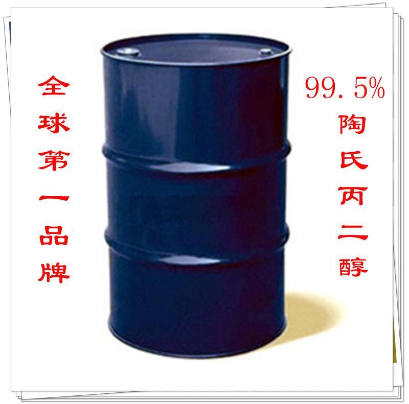 供应无锡美国陶氏工业丙二醇
