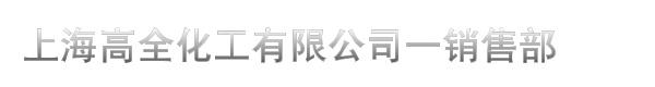 上海高全化工有限公司一销售部