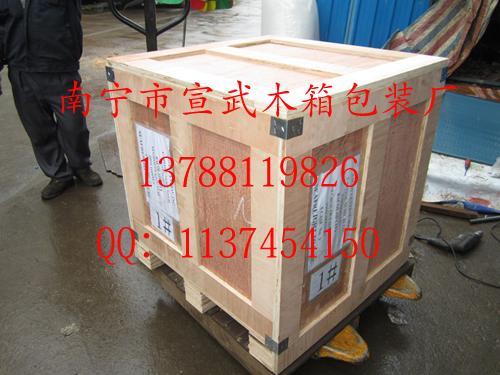 南宁市易碎品木箱包装厂