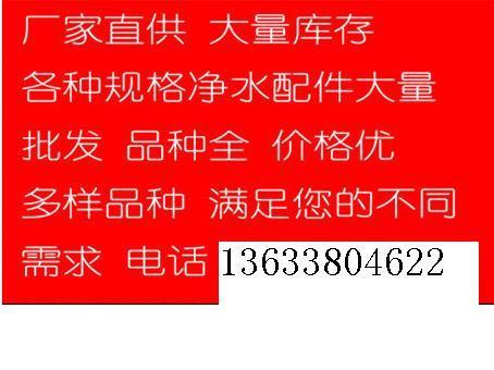 河南郑州净水机配件专卖批发公司