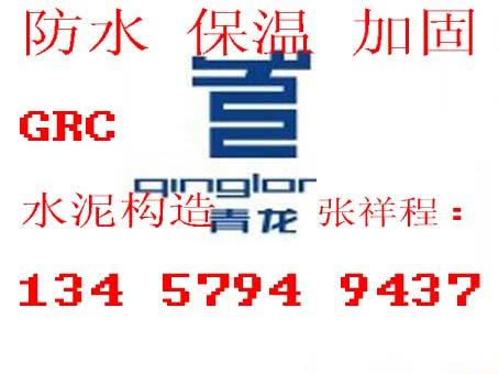 广西青龙化学建材有限公司张祥程图片