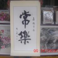 冯文锦常乐书法字画书法作品毛笔字图片
