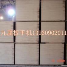 供应包装箱多层板九厘板