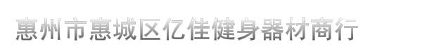 惠州市惠城区亿佳健身器材商行